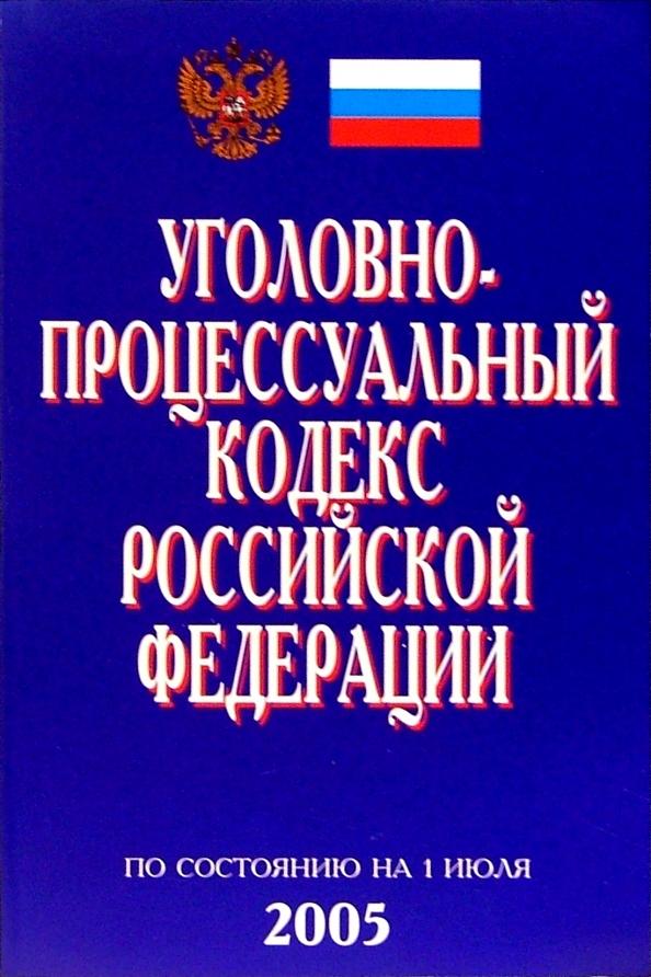 уголовно процессуальный кодекс российской федерации от