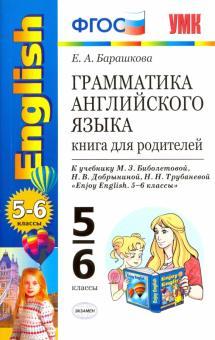 Английский язык. 5-6 классы. Грамматика. Книга для родителей к уч. М. З. Биболетовой. ФГОС