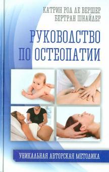 Руководство по остеопатии - Род, Шнайдер