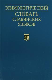 Этимологический словарь славянских языков. Выпуск 40