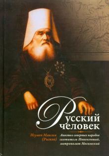 Русский человек. Апостол северных народов святитель Иннокентий, митрополит Московский