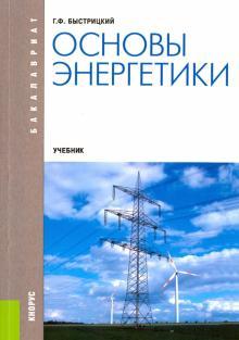Основы энергетики. Учебник (для бакалавров) - Геннадий Быстрицкий