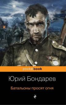 Батальоны просят огня - Юрий Бондарев