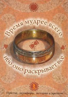 Время мудрее всего, ибо оно раскрывает все