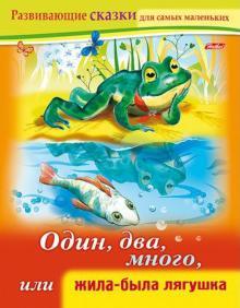 Один, два, много, или Жила-была лягушка
