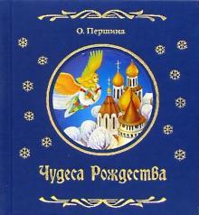 Чудеса Рождества: Рождественские рассказы - Ольга Першина