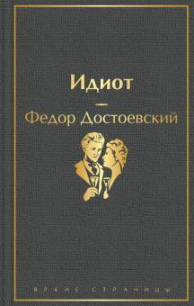 Идиот - Федор Достоевский