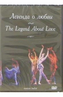 Легенда о любви. Русский балет (DVD)