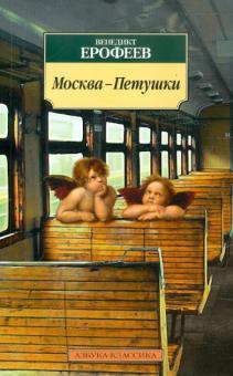 Венедикт Ерофеев - Москва-Петушки обложка книги