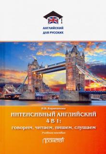 Интенсивный английский 4 в 1: говорим, читаем, пишем, слушаем - Наталья Караванова