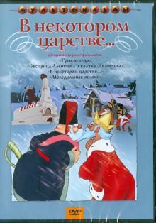В некотором царстве... Сборник мультфильмов (DVD)