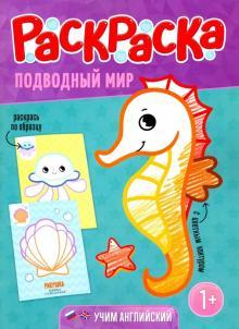 """Книга: """"Раскраска для малышей """"Подводный мир"""""""". Купить ..."""