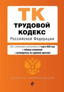 Трудовой кодекс РФ на 01 марта 2020 г. + сравнительная таблица изменений