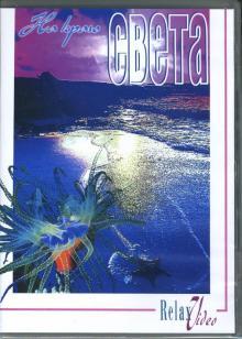 На краю света (DVD)