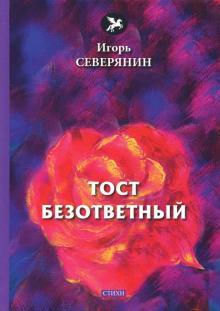 Тост безответный - Игорь Северянин