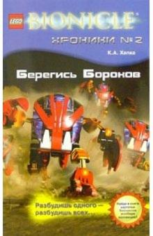 Берегись Бороков