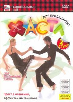 Танцевальный рай