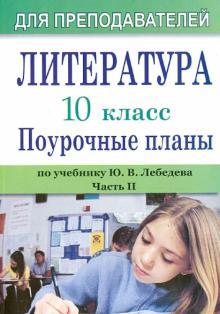Литература. 10 кл.: Поурочные  планы (по учебн.  Ю. В. Лебедева. Ч. 2