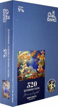 """Пазл """"Домой на Рождество"""", 520 деталей"""