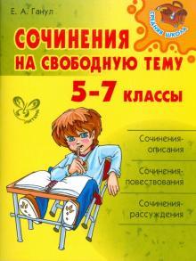 Сочинения на свободную тему. 5-7 классы