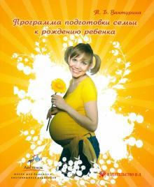 Программа подготовки семьи к рождению ребенка: Тетрадь-конспект