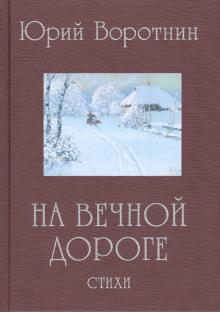 На вечной дороге. Избранные стихотворения - Юрий Воротнин