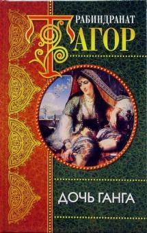 Дочь Ганга: Роман - Рабиндранат Тагор