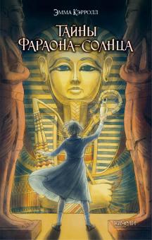 Тайны фараона-солнце