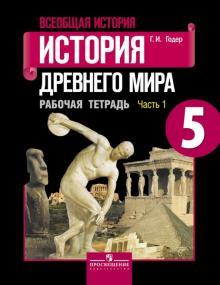 История Древнего мира. 5 класс. Рабочая тетрадь. В 2-х частях