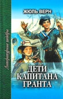 Дети капитана Гранта. В 2-х книгах. Книга 2