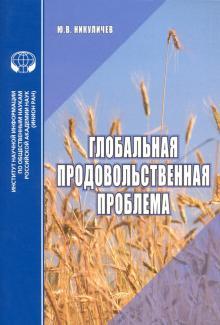 Глобальная продовольственная проблема. Аналитический обзор