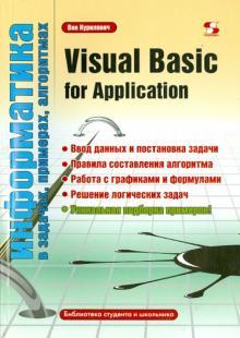 Visual Basic for Application