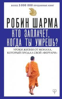 """Кто заплачет, когда ты умрешь? Уроки жизни от монаха, который продал свой """"феррари"""""""