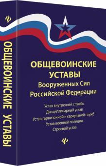 Общевоинские уставы Вооруженных Сил Российской Федерации в редакции 2018 г.