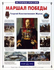 Маршал Победы Георгий Константинович Жуков