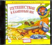 Путешествие в Каменный век (CD)