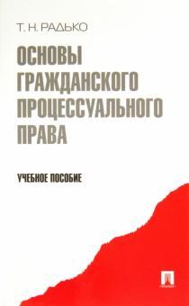 Основы гражданского процессуального права. Учебное пособие