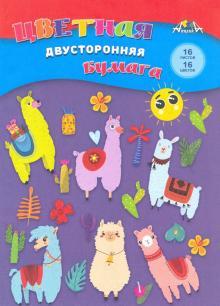 Бумага цветная двухсторонняя 16 листов, 16 цветов, Цветные ламы (С4443-06)