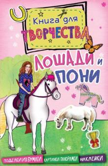 Лошади и пони (мини) - Андреа Паннингтон