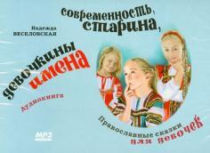 Современность, старина, девочкины имена. Православные сказки для девочек (CDmp3)