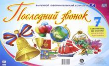 """Комплект оформительский """"Последний звонок"""". ФГОС"""
