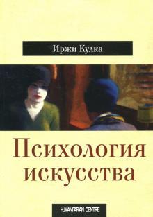 Психология искусства - Иржи Кулка