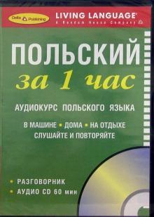 За 1 час Польский (книга + CD)