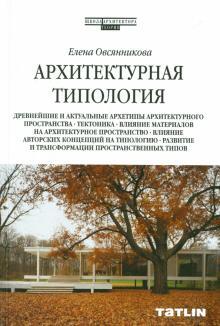 Архитектурная типология - Елена Овсянникова
