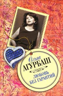 Любовь без гарантий - Ольга Агурбаш