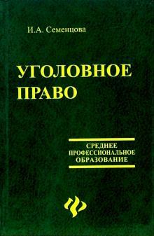Уголовное право: учебник - Ирина Семенцова