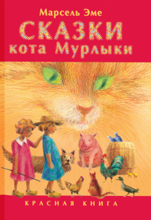 Сказки кота Мурлыки. Красная книга