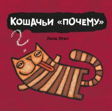 Кошачьи почему - Лила Прап
