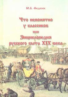 Что непонятно у классиков, или Энциклопедия русского быта XIX века