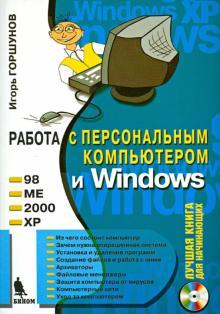 Работа с персональным компьютером и Windows (+CD)